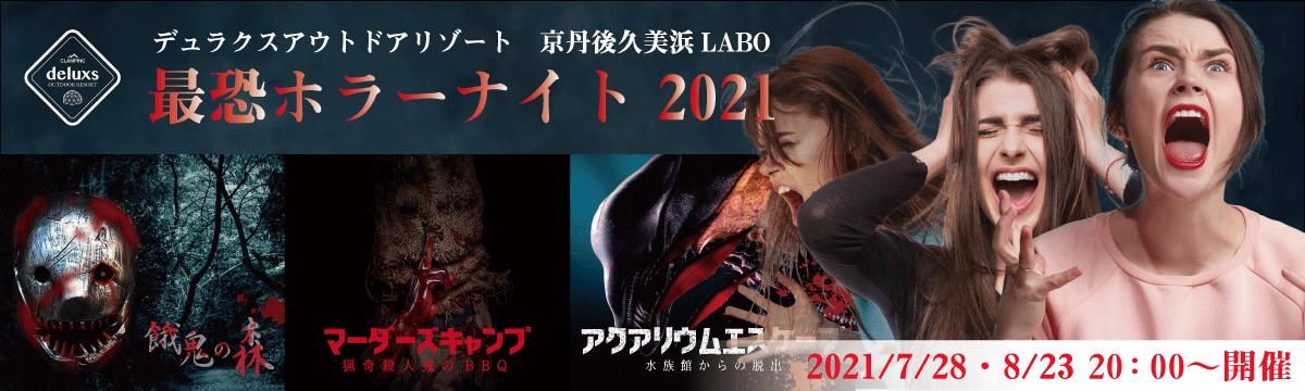 最恐ホラーナイト2021